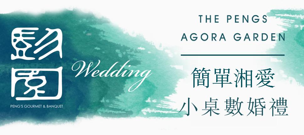 小桌數婚宴,輕鬆擁有精緻風格婚禮