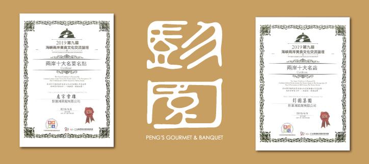 彭園集團  榮獲兩岸十大餐飲名店、名菜名點兩項大獎