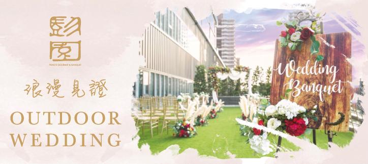 浪漫見證選彭園 戶外證婚+宴客一次搞定 戶外婚禮場地推薦
