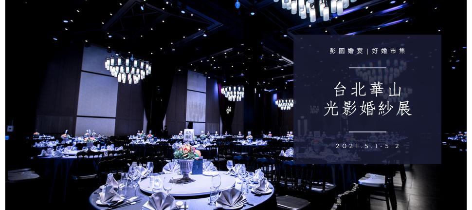 2021華山光影婚紗展|最超值婚禮採購指南 5/1-5/2 活動見