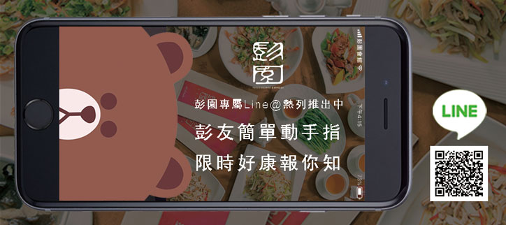 彭園也有Line@囉
