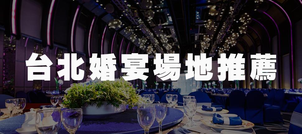 台北婚宴場地推薦 交通便利桌數靈活 戶外婚禮廳內儀式一把抓