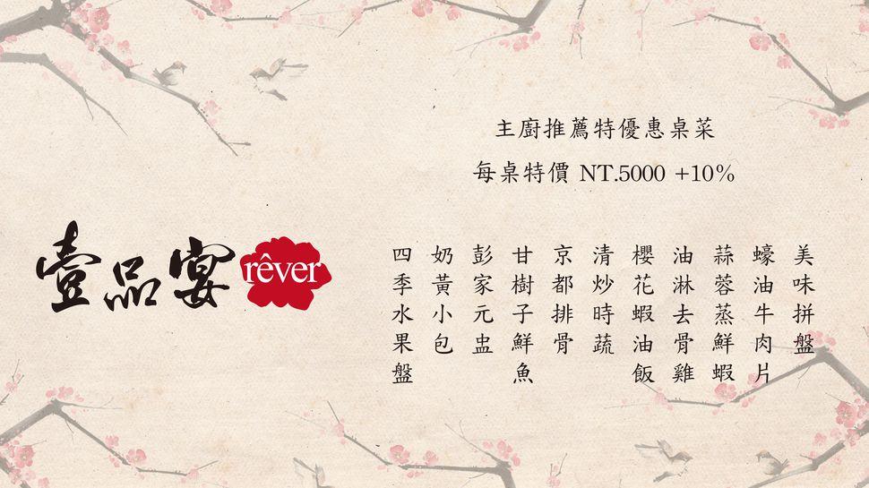 大台北桌菜驚喜5000
