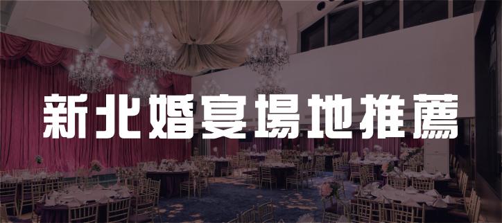 新北婚宴場地推薦|為您打造夢想中的婚禮