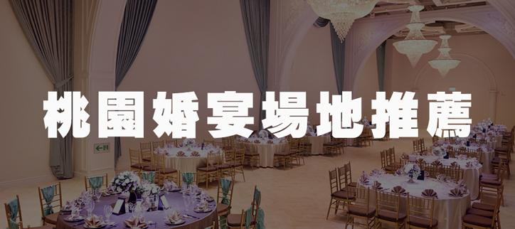 桃園婚宴推薦|想要的婚禮在這裡,超人氣搶手婚宴場地