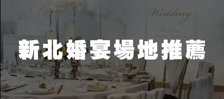新北婚宴場地,飯店頂級品味設計,華麗典雅的視覺饗宴