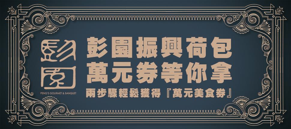 彭園振興荷包 萬元美食券大方送 2020/07/01-2020/12/31