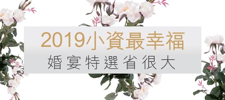 2019小資最幸福.特選婚宴
