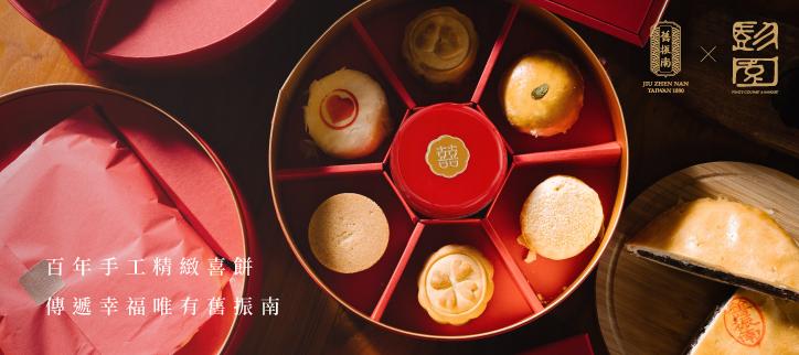 堅持給你最好的 彭園×舊振南喜餅訂購優惠