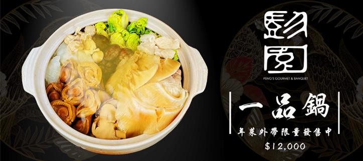 今年首度推出升級版頂級年菜佳餚「彭園御膳一品鍋」