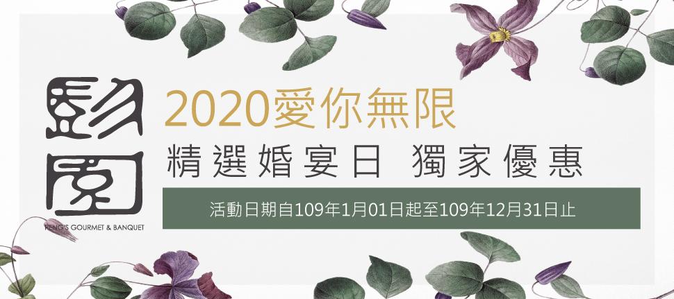 2020婚宴優惠專案