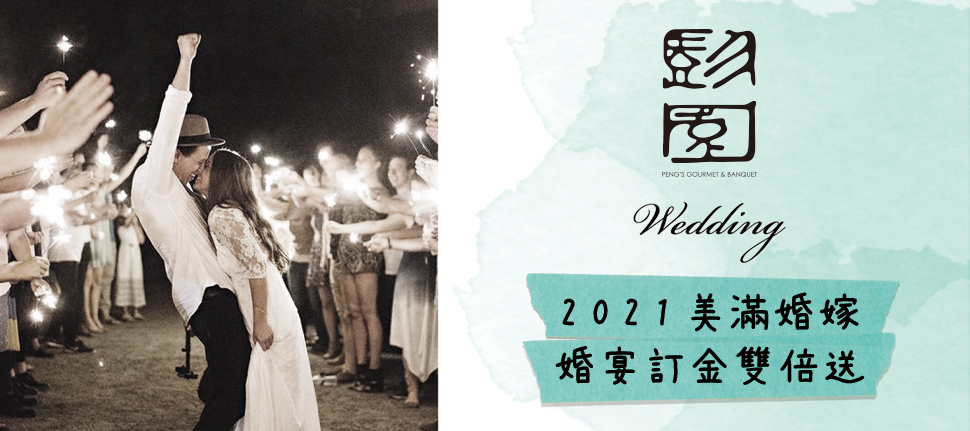 彭園2021婚宴專案 美滿婚嫁訂金雙倍送