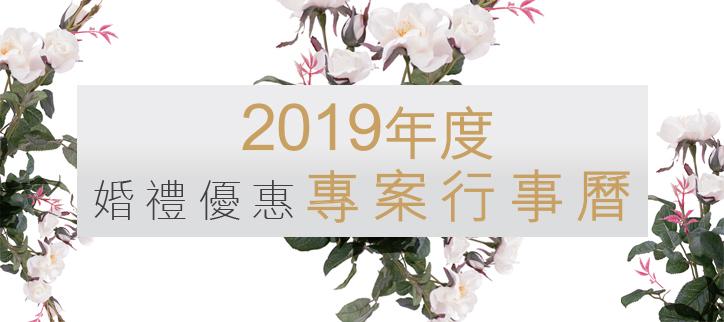 2019婚宴優惠專案行事曆
