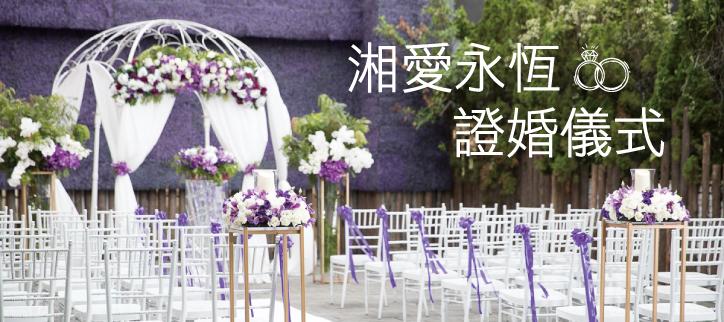 台北彭園把宴客跟戶外證婚分開啦!!