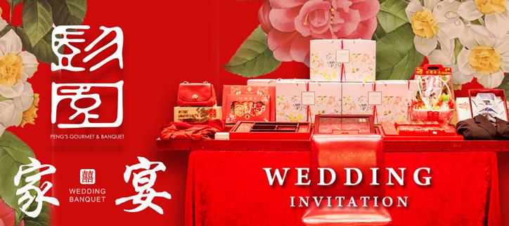 彭園幸福家宴 證婚包套專案【儀式+包廂宴客】