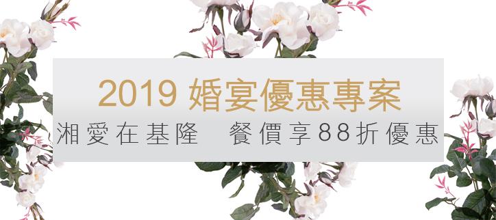 2019婚宴精選好日88折優惠