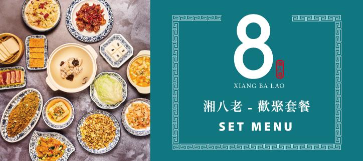 台北市聚餐首選餐廳|大安區美食-湘八老