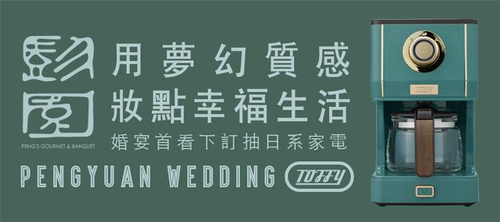 首看下訂婚宴好禮|夢幻質感妝點幸福生活