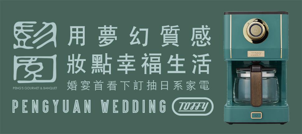 首看下訂婚宴好禮 夢幻質感妝點幸福生活