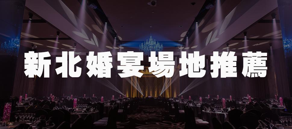 新北婚宴場地推薦,豪華宴會廳打造浪漫氣派完美婚禮