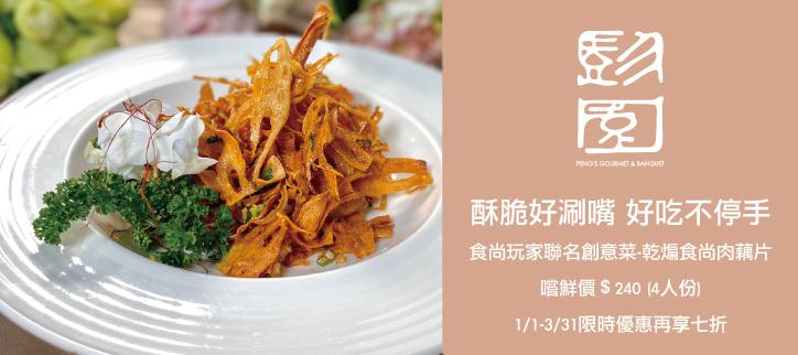 彭園×食尚玩家聯名創意美食-  乾煸食尚肉藕片