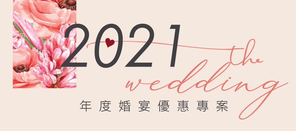 2021 愛你‧而已,婚宴精選優惠