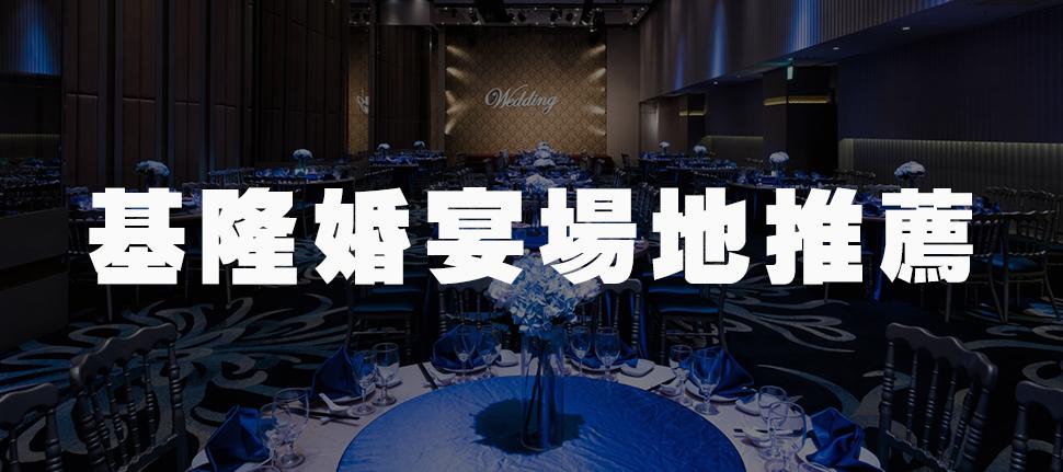 基隆婚宴場地推薦-五星級飯店浪漫海景婚禮饗宴