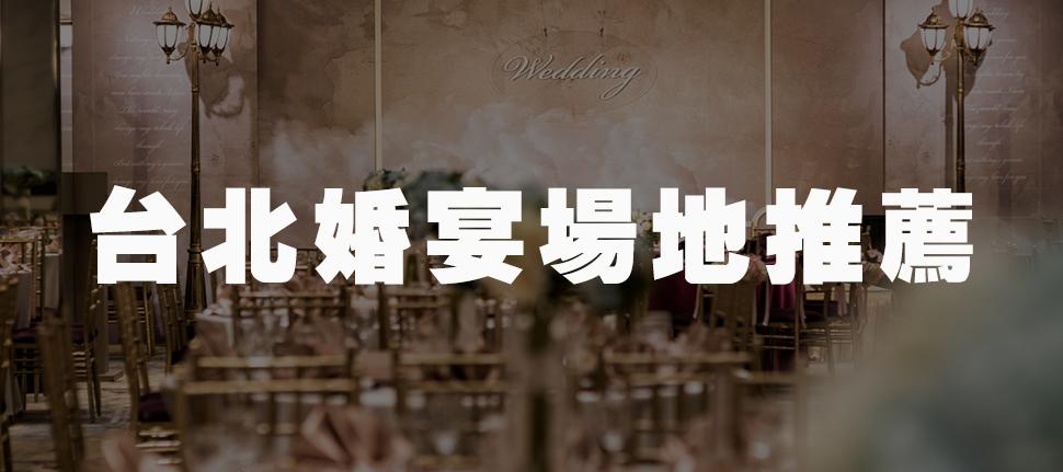 台北婚宴場地推薦,極致尊寵頂級奢華,給您專屬的婚禮團隊
