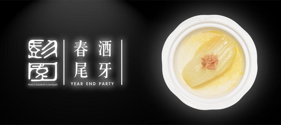 2019尾牙│2020春酒專案