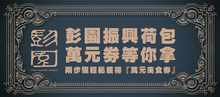 彭園振興荷包 萬元美食券大方送!