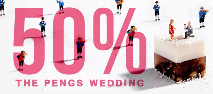實在優惠,婚宴50%最有感