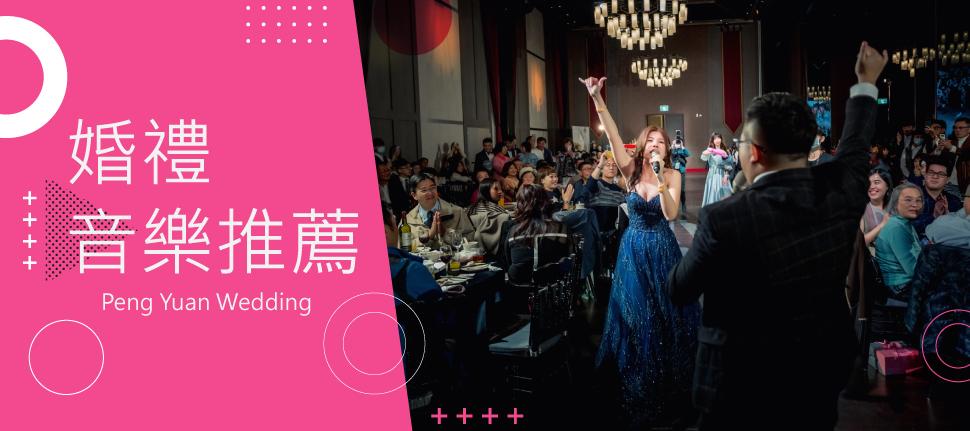 2020-2021婚禮歌曲 (不私藏~持續更新中)