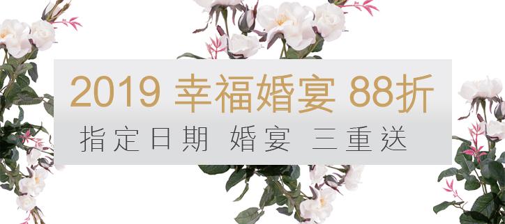 2019 婚宴88折 指定日期三重送