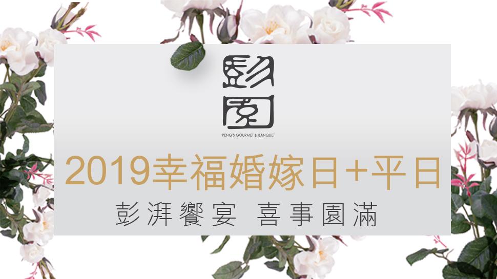 2019幸福婚宴 喜事圓滿
