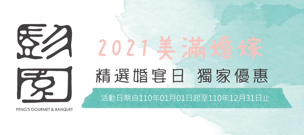2021愛你無限 <婚宴專案>
