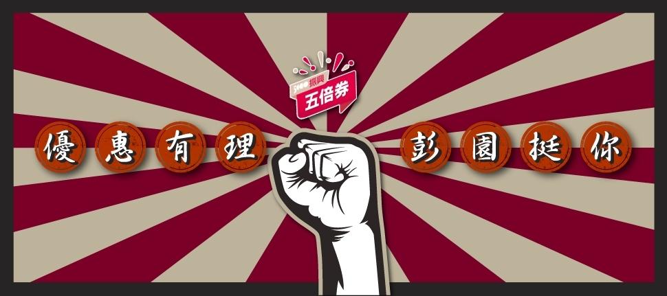 振興五倍券超划算 美食優惠 499元吃到千元菜色,歡樂加倍!