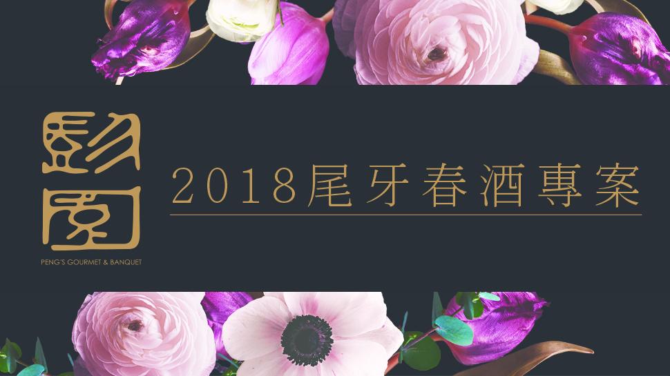 2018 2019尾牙|春酒專案