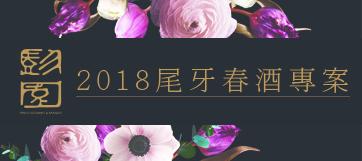 諸事圓滿.豐年湘旺  2018尾牙|春酒專案