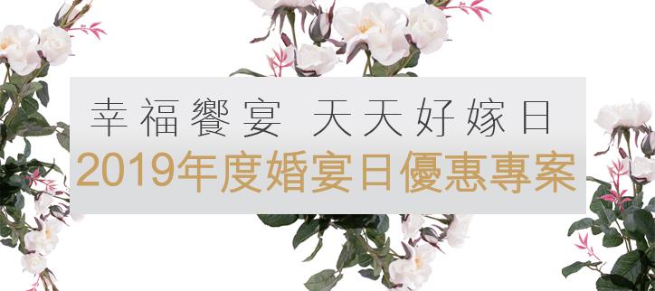 2019年,壹品宴彭園天天好嫁日