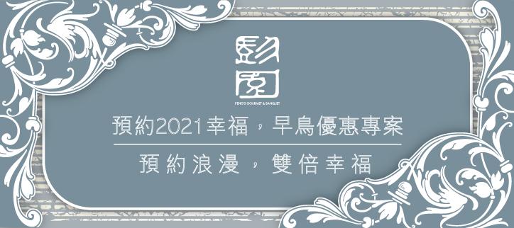 彭園 x 壹品宴 婚宴雙重優惠2021起步走