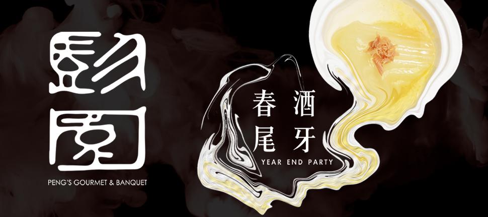 2021歡慶歲末,尾牙春酒季開始囉!