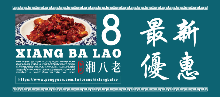 湘八老湘菜料理|安心用餐 內用外帶兩相宜
