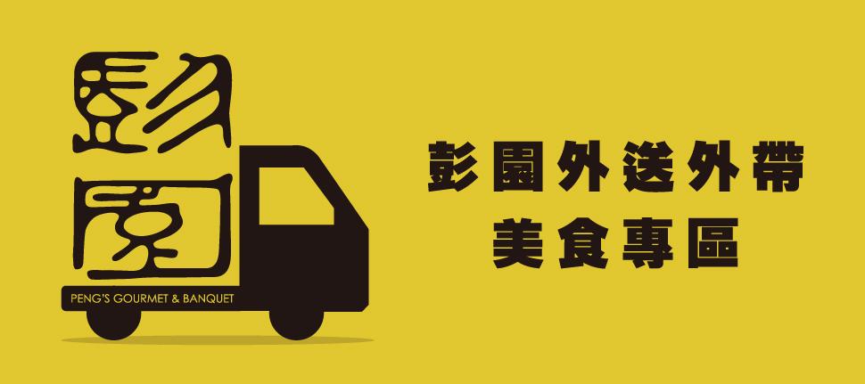 抗疫優惠專欄【外帶自取還享85折`,免下車安心服務】