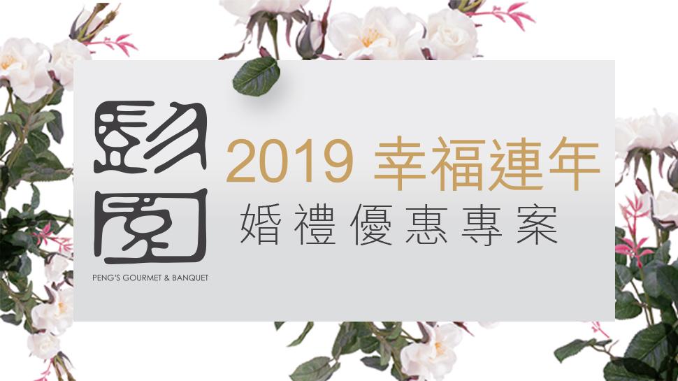 2019年,八德彭園幸福連年婚宴優惠
