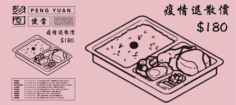 彭園創始店 精緻飯盒,便當主菜看這邊!