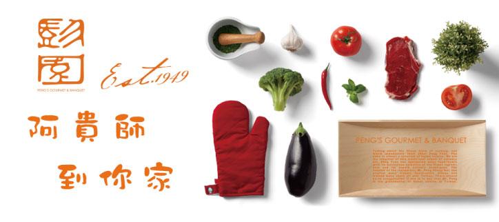 防疫在家如何煮?彭園阿貴師教你私房家常菜,讓你10分鐘變大廚!
